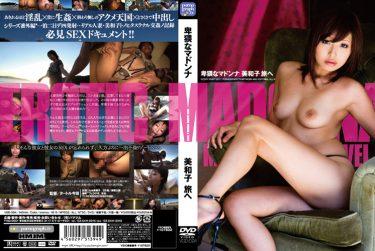 卑猥なマドンナ 美和子 旅へ